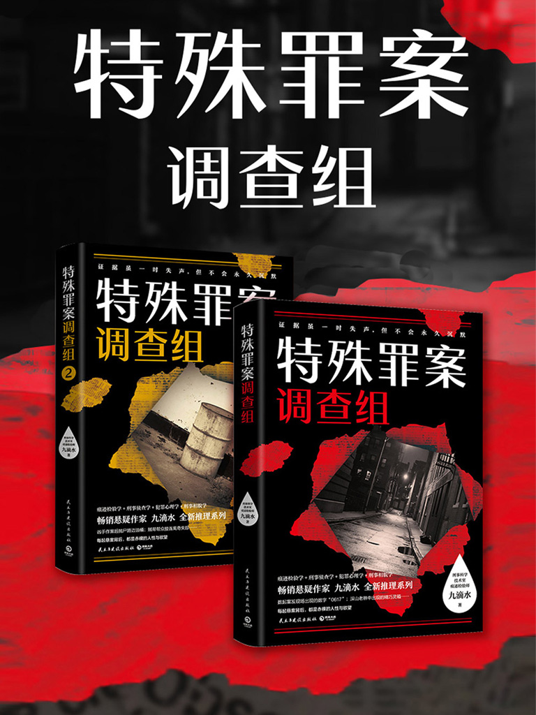 九滴水·特殊罪案调查组(全2册)