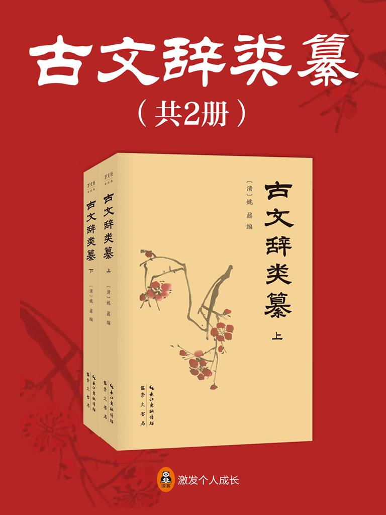 古文辞类纂(全两册)
