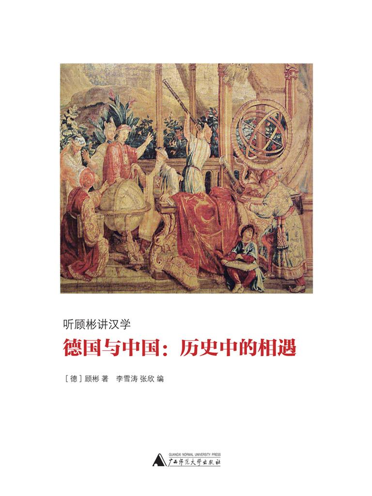 德国与中国:历史中的相遇
