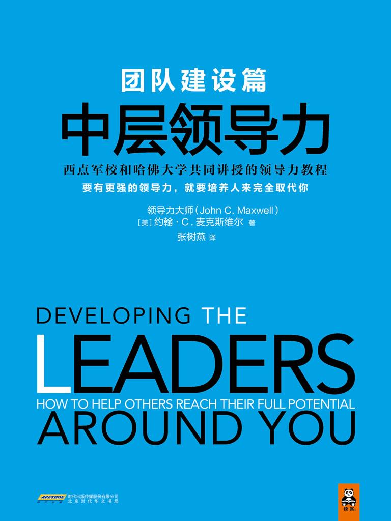 中层领导力:团队建设篇