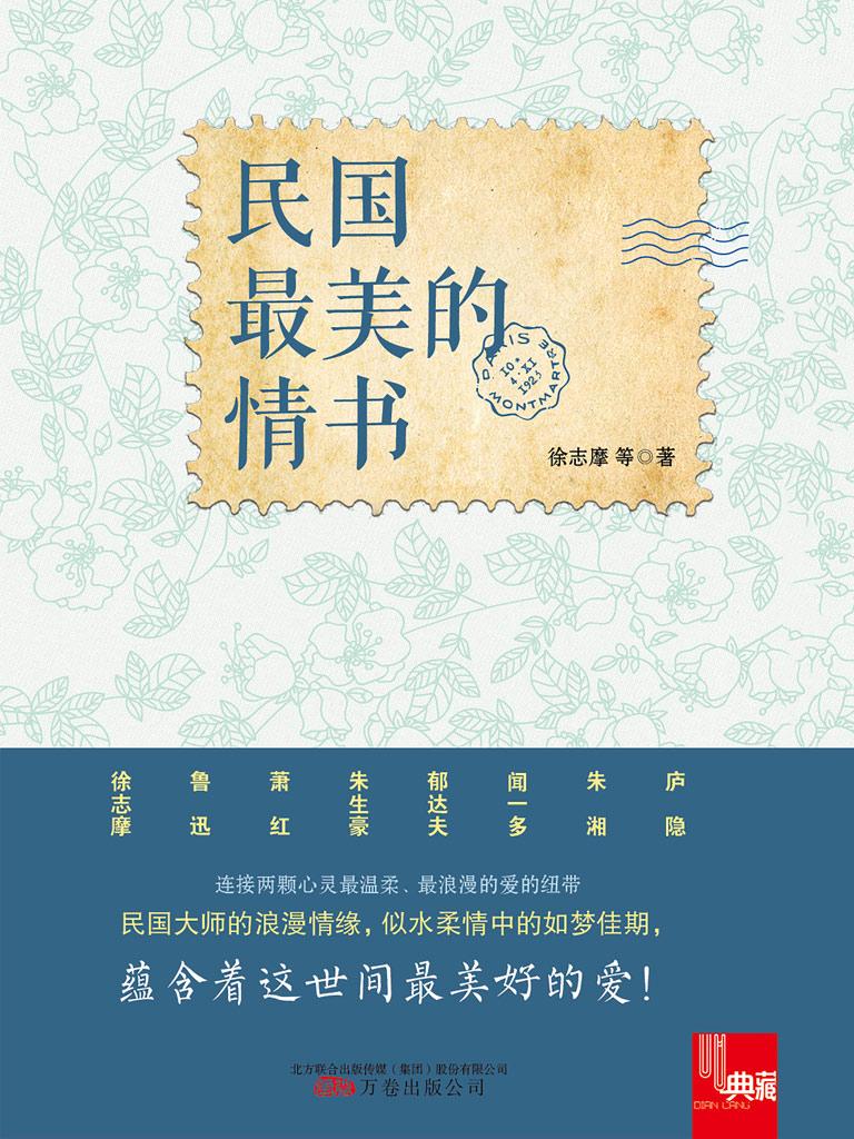 典藏:民国最美的情书