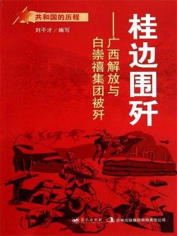 桂边围歼:广西解放与白崇禧集团被歼