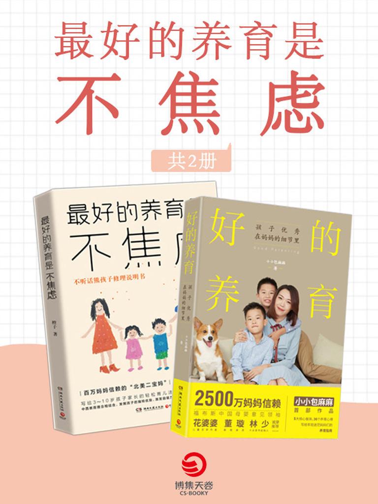最好的养育是不焦虑(共2册)