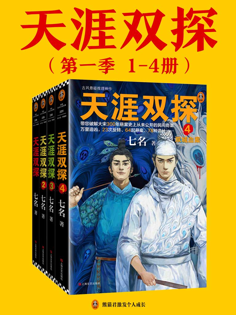 天涯双探(1-4册)