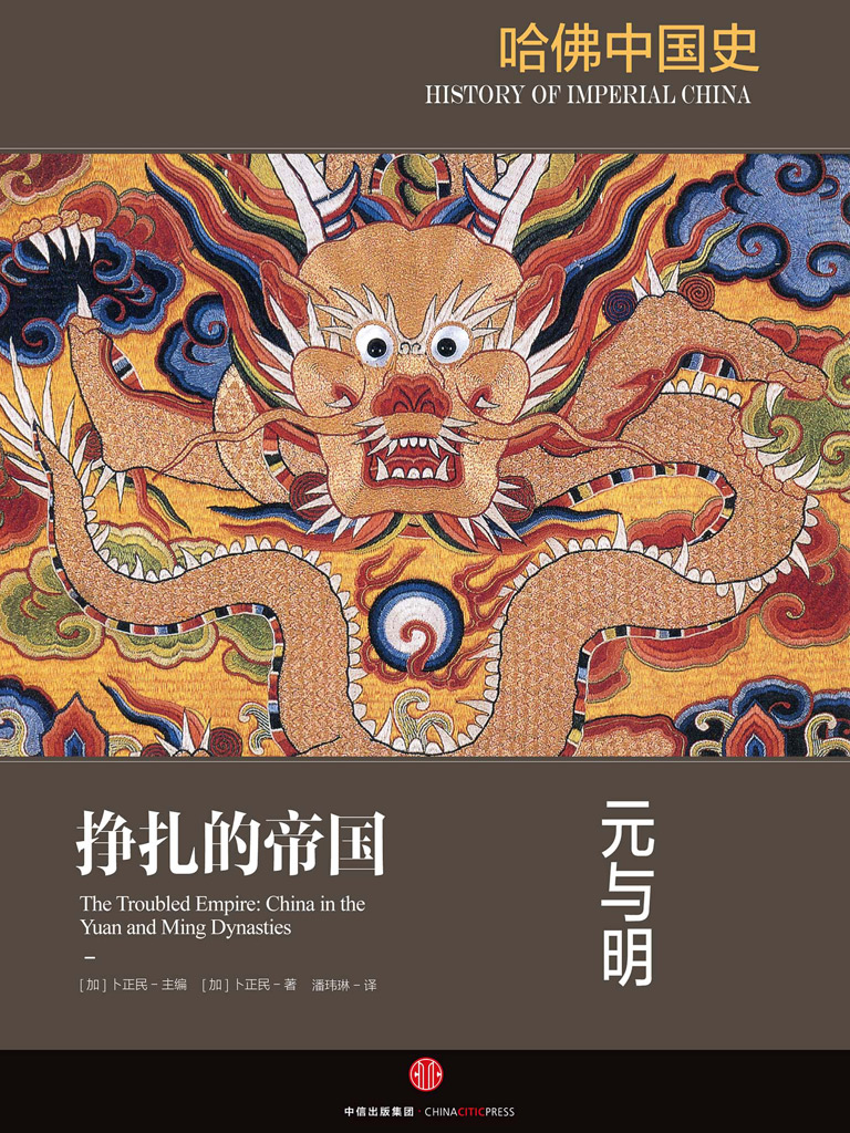 挣扎的帝国:元与明(哈佛中国史05)