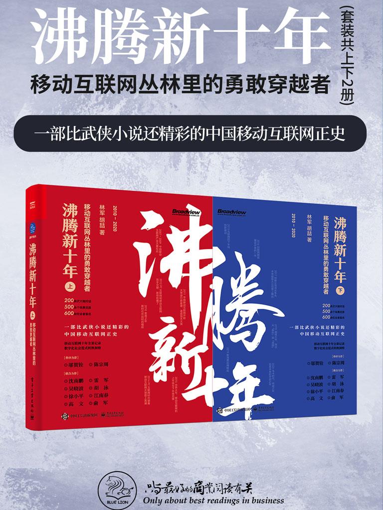 沸腾新十年:移动互联网丛林里的勇敢穿越者(套装共2册)
