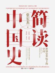 簡讀中國史:世界史坐標下的中國