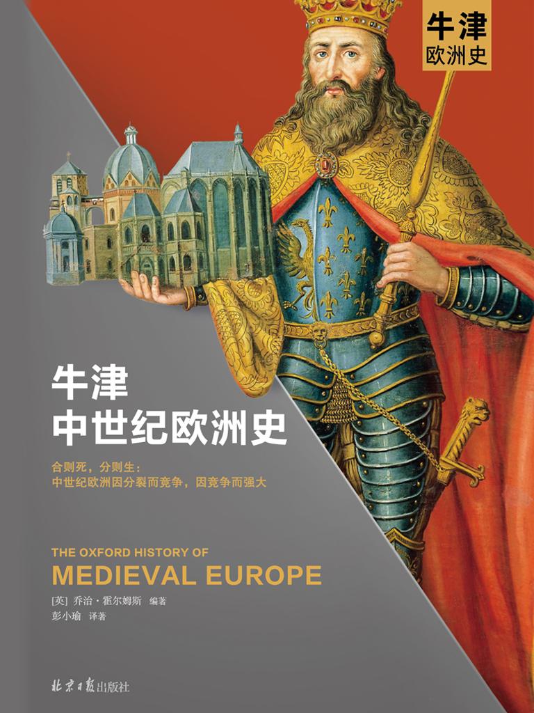 牛津中世纪欧洲史