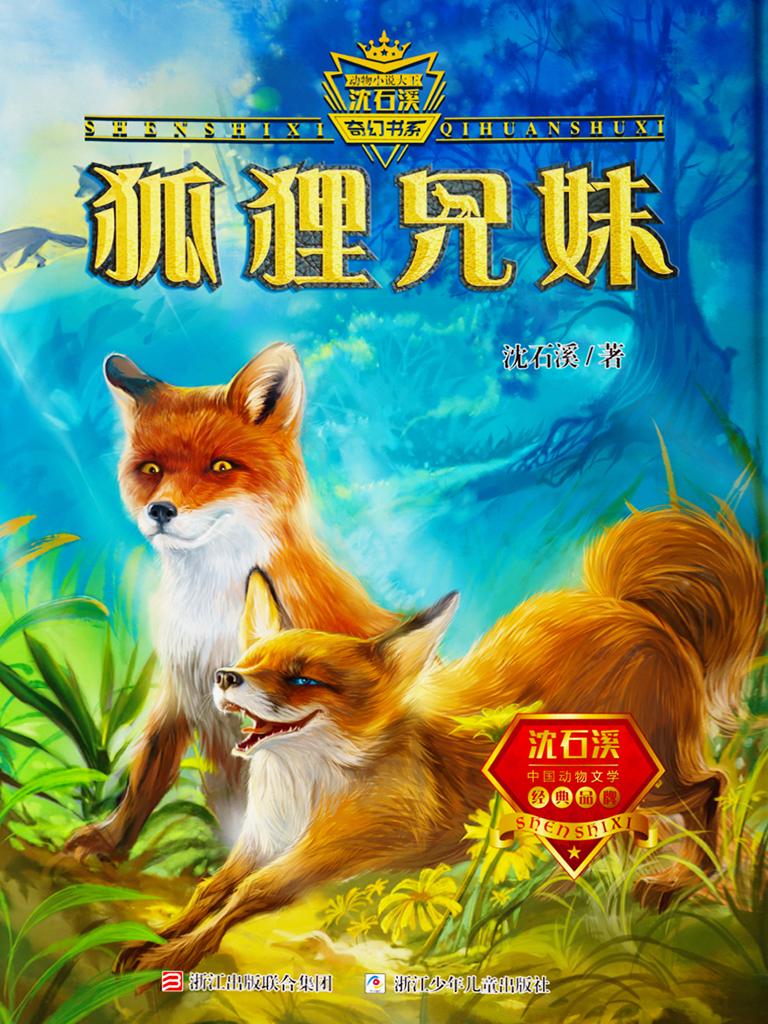 狐狸兄妹(动物小说大王沈石溪·奇幻书系)