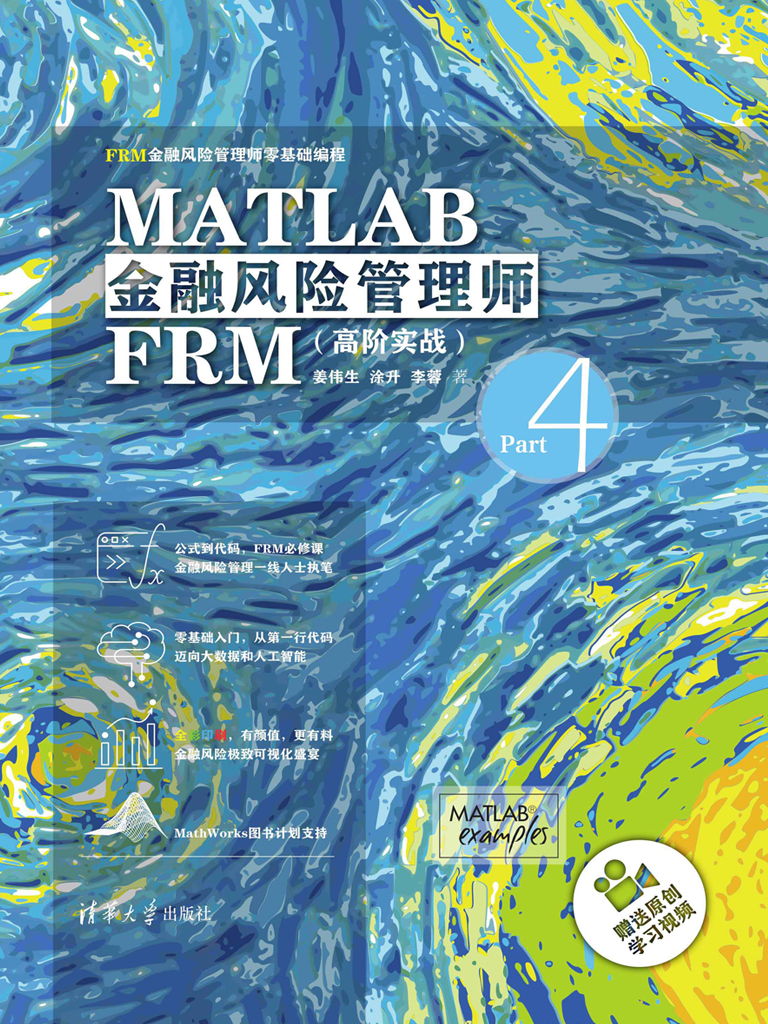 MATLAB金融风险管理师FRM(高阶实战)
