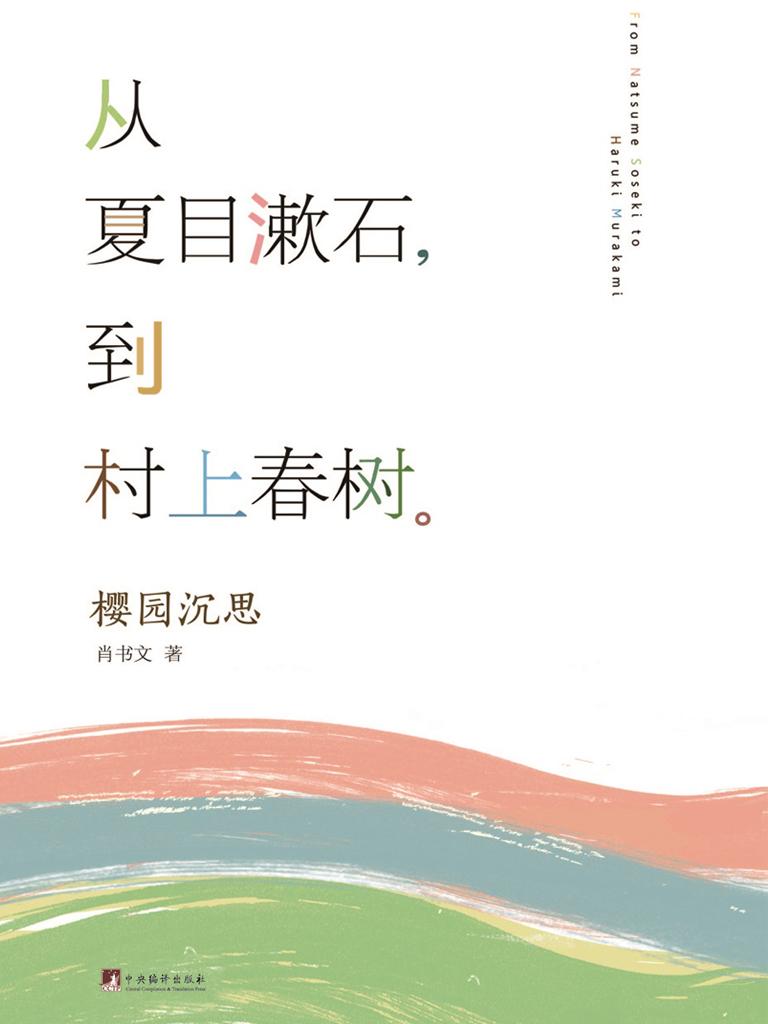 樱园沉思:从夏目漱石到村上春树