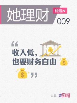 她理财精选·收入低,也要财务自由(第009期)
