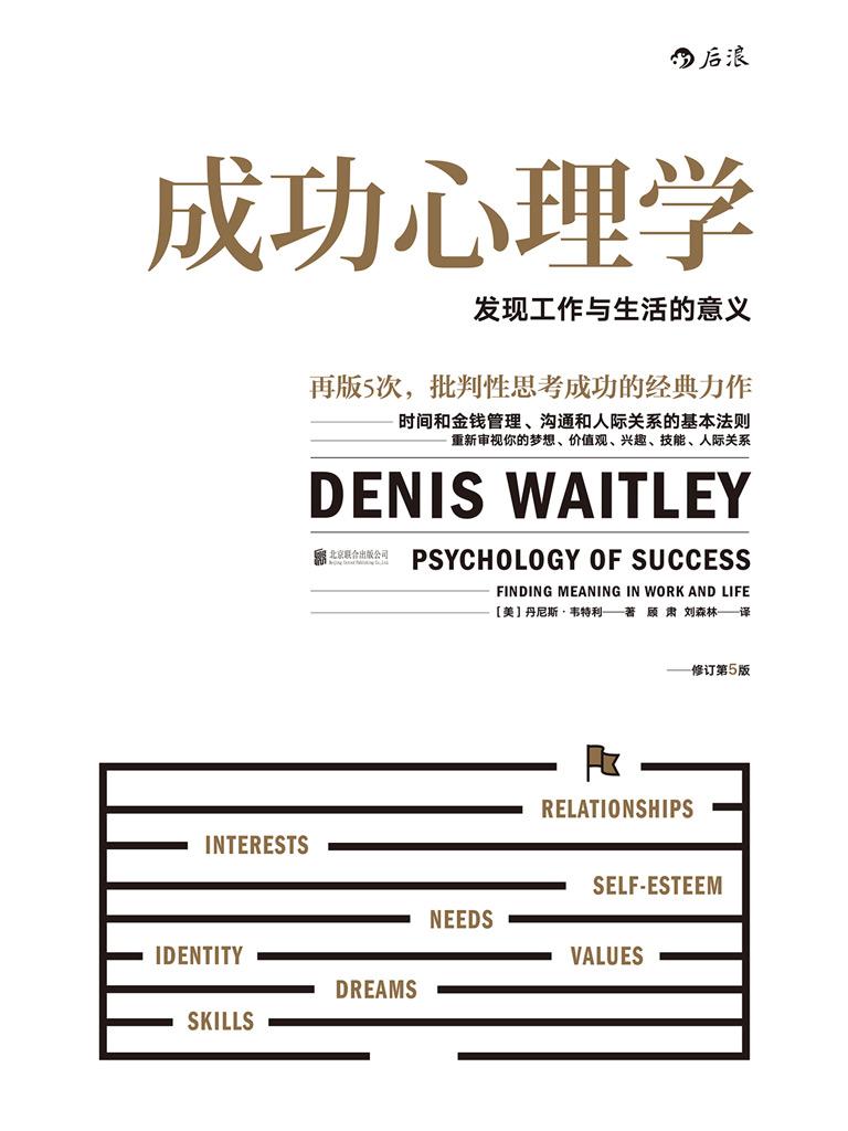 成功心理学:发现工作与生活的意义