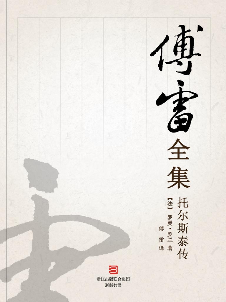 托尔斯泰传(傅雷全集)