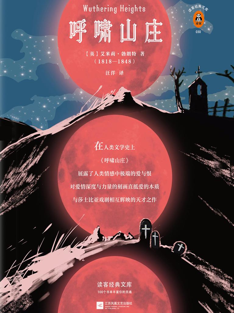 呼啸山庄(读客经典文库)