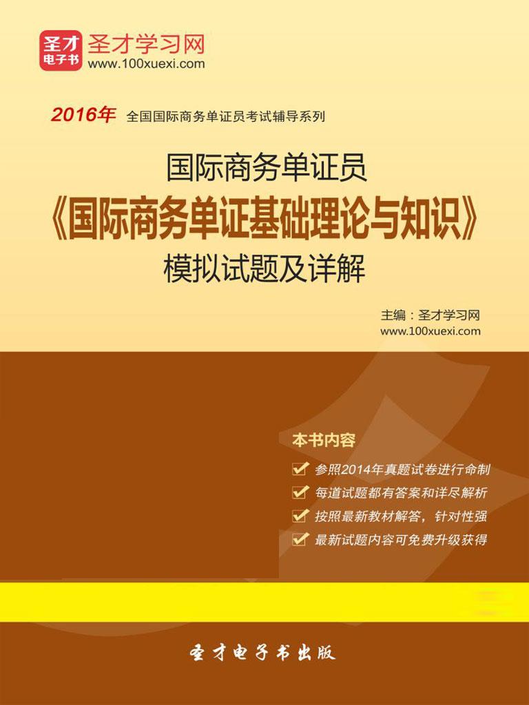 2016年国际商务单证员《国际商务单证基础理论与知识》模拟试题及详解
