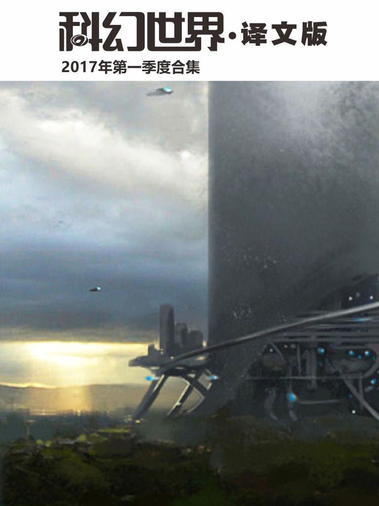 科幻世界·译文版:2017年第一季度合集