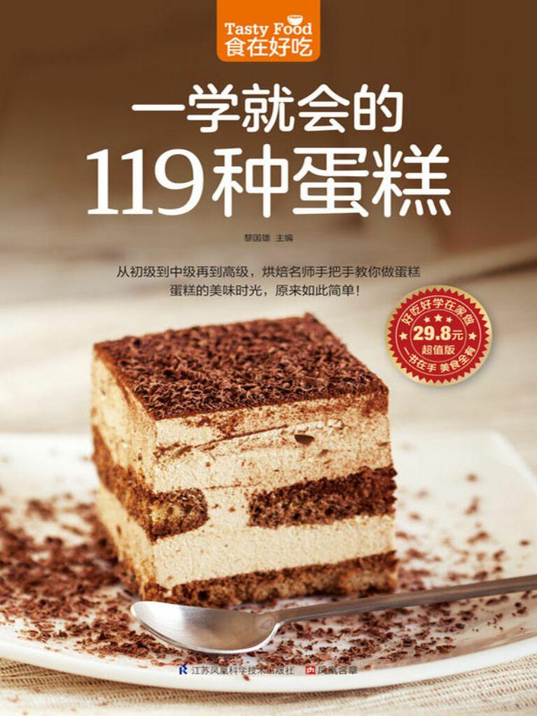一学就会的119种蛋糕