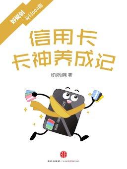 信用卡:卡神养成记(好规划专刊004期)
