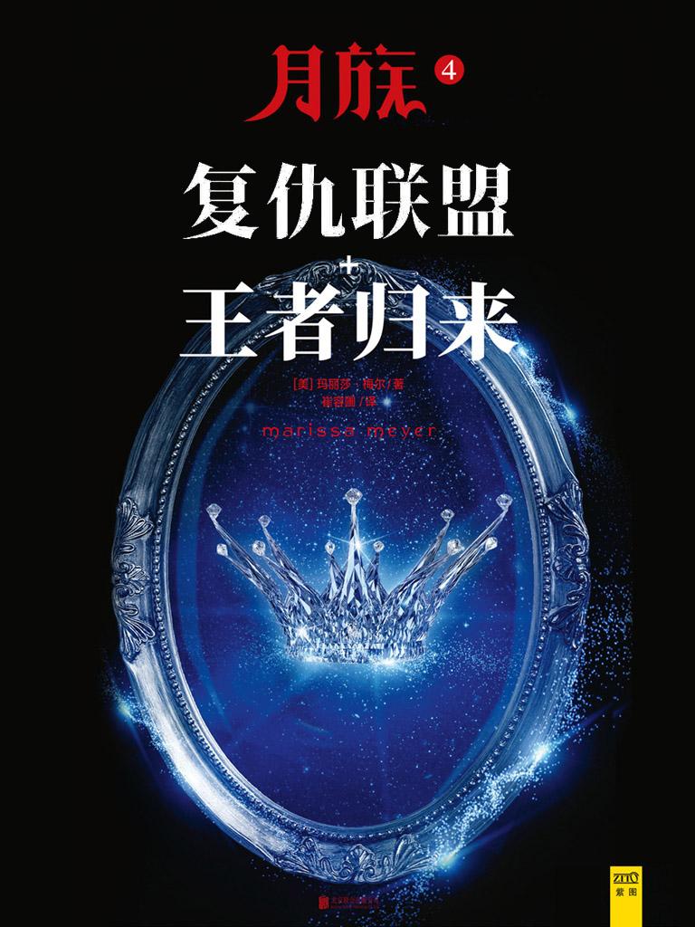 月族 4:复仇联盟+王者归来(共二册)