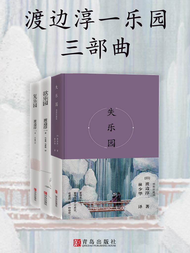 """渡邊淳一""""樂園三部曲"""""""