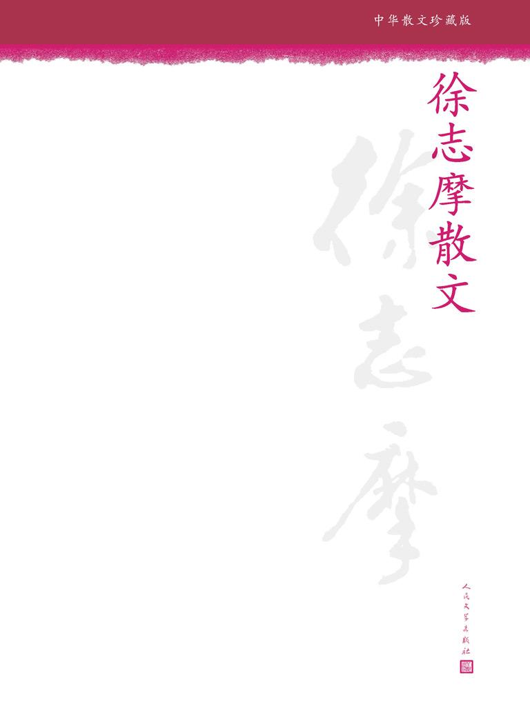 徐志摩散文(中华散文珍藏版)