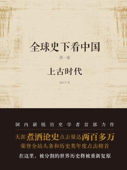 全球史下看中国 第一卷:上古时代