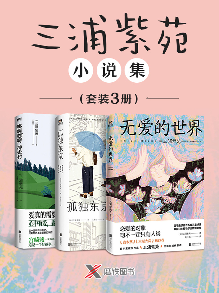 三浦紫苑小说集(套装3册)