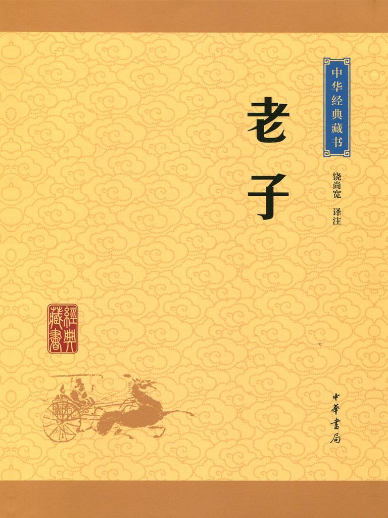 老子(中华经典藏书 升级版)