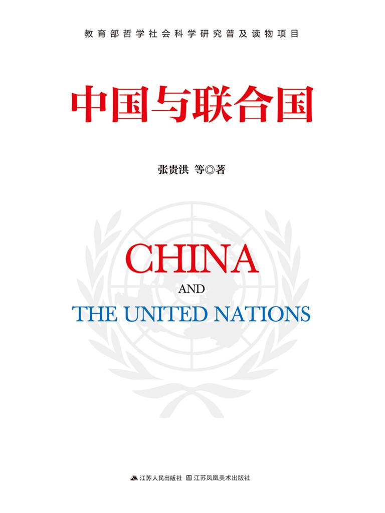 中國與聯合國