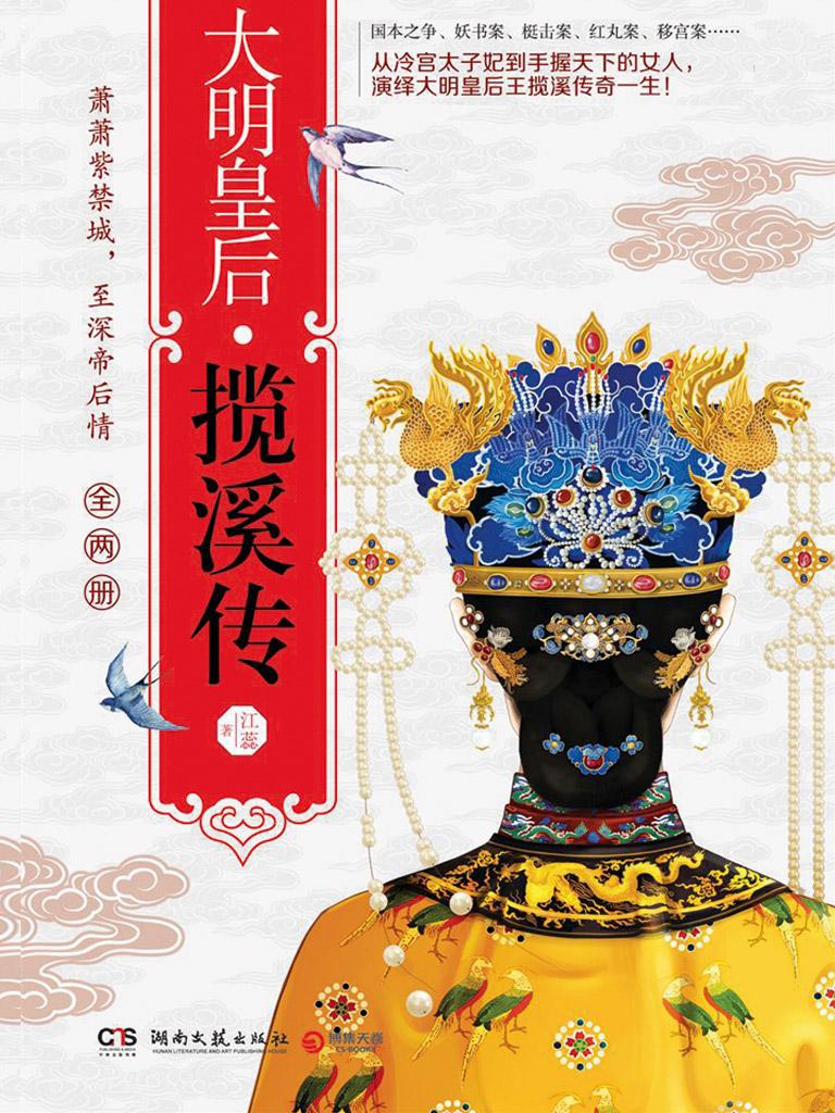 大明皇后·揽溪传(全二册)