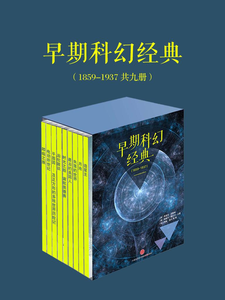早期科幻经典(1859-1937 共九册)