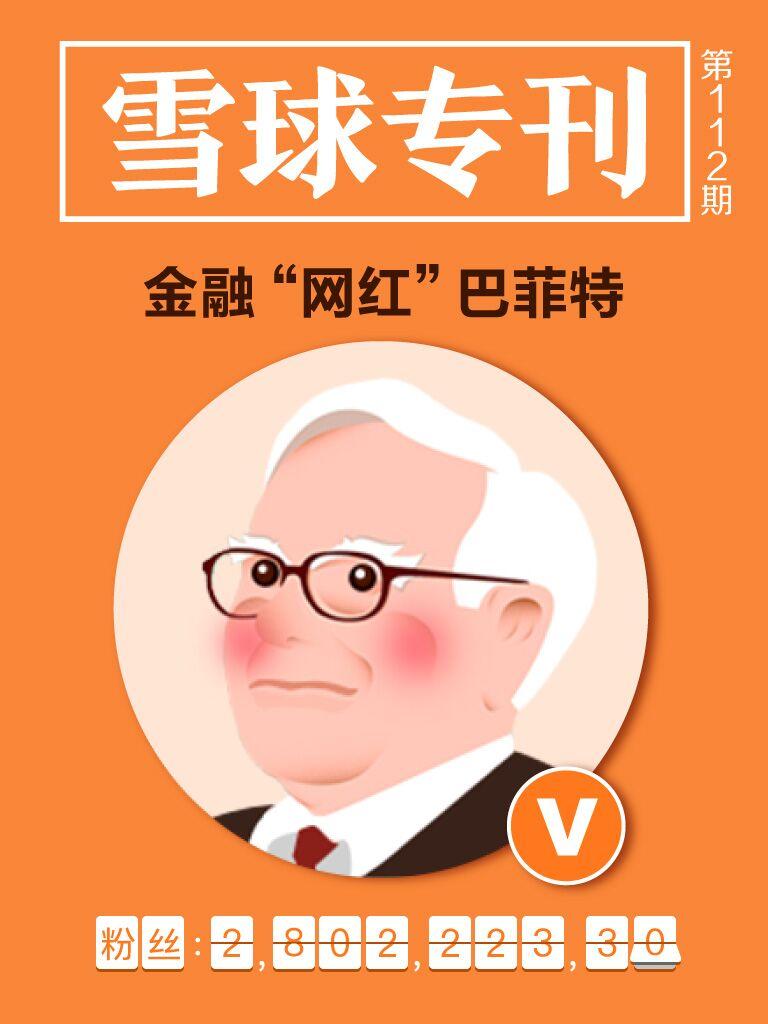 """雪球专刊·金融""""网红""""巴菲特"""