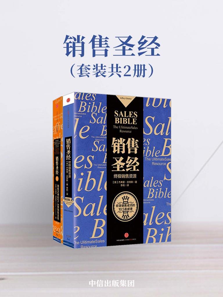 销售圣经(共二册)