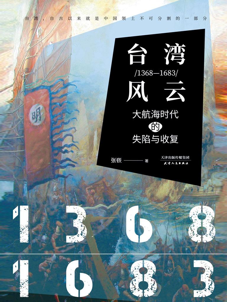 台湾风云:大航海时代的失陷与收复(1368-1683)