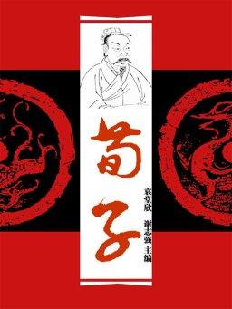 荀子(中华国学经典)