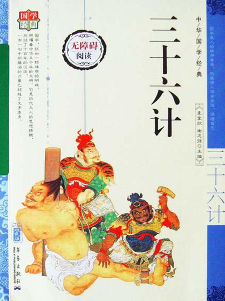 三十六计(中华国学经典)