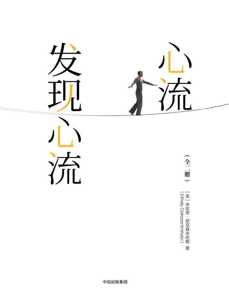 心流+发现心流(全二册)