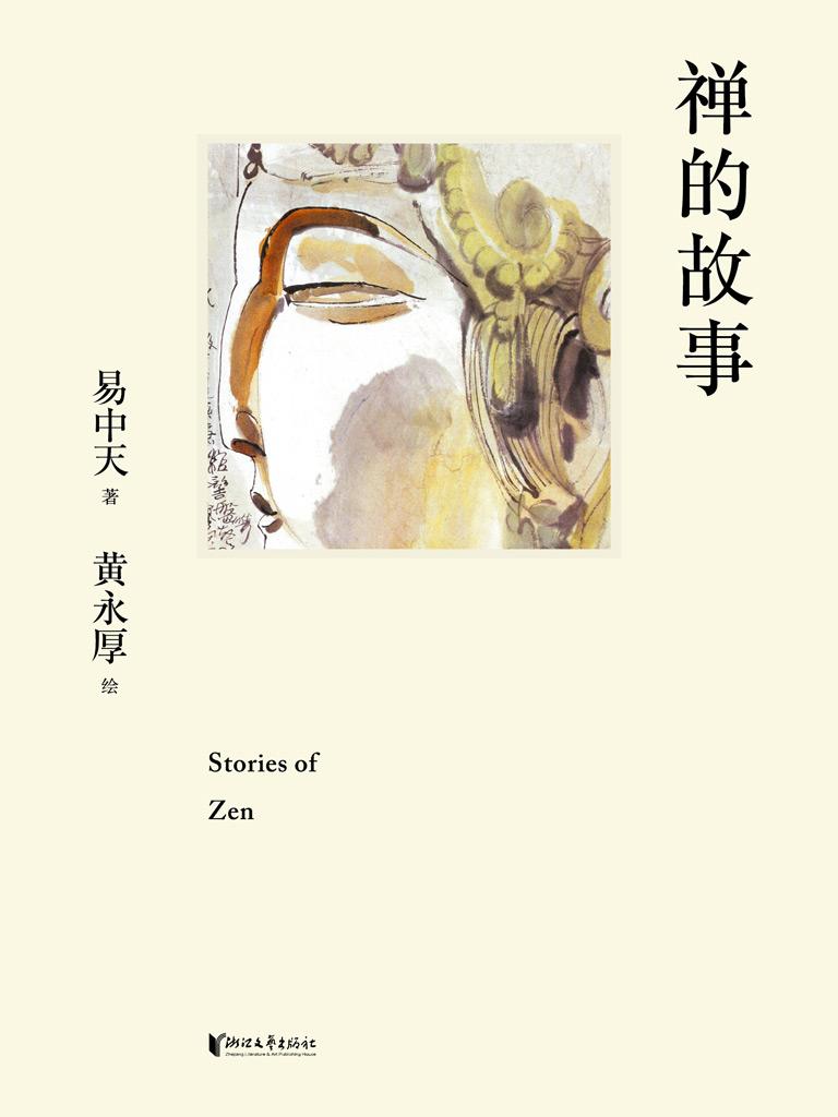 禅的故事(易中天作品)