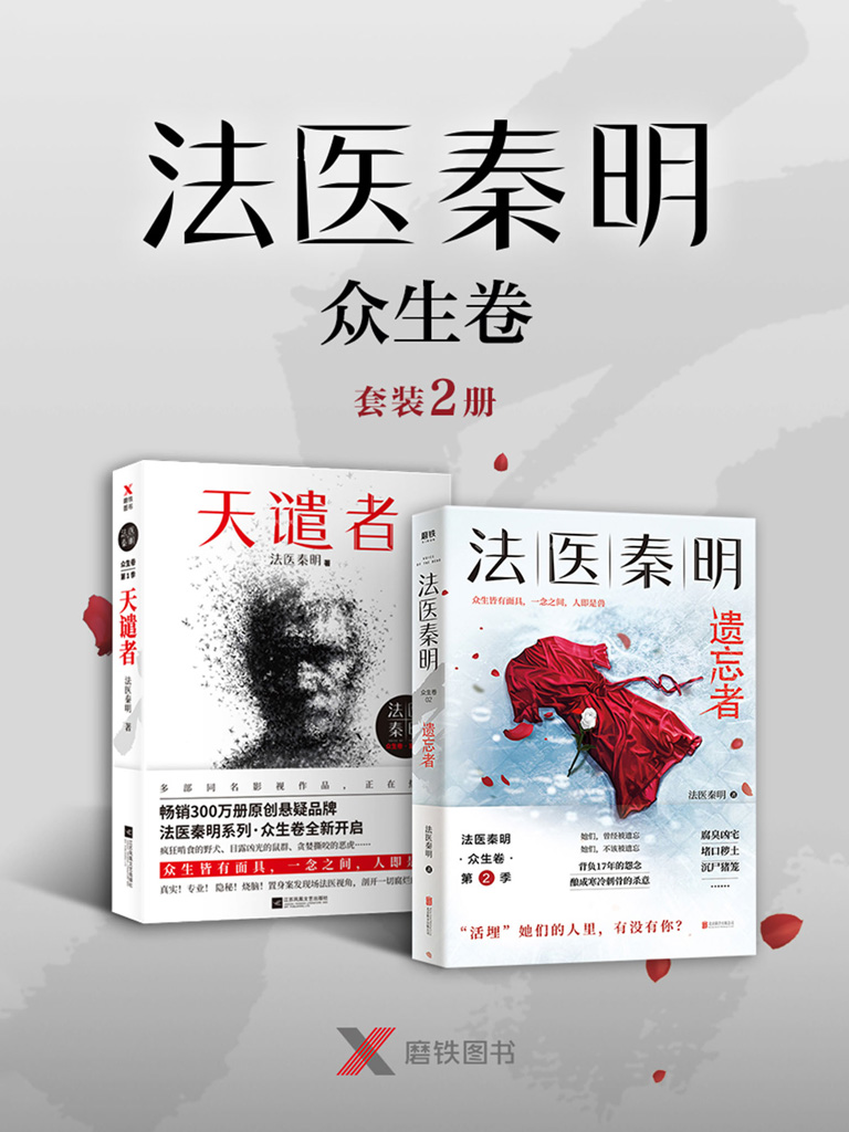 法医秦明:众生卷(套装2册)