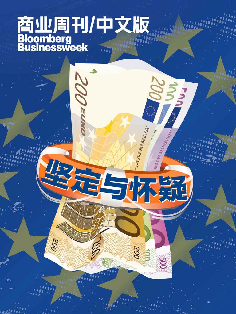 商业周刊:欧元:坚定与怀疑