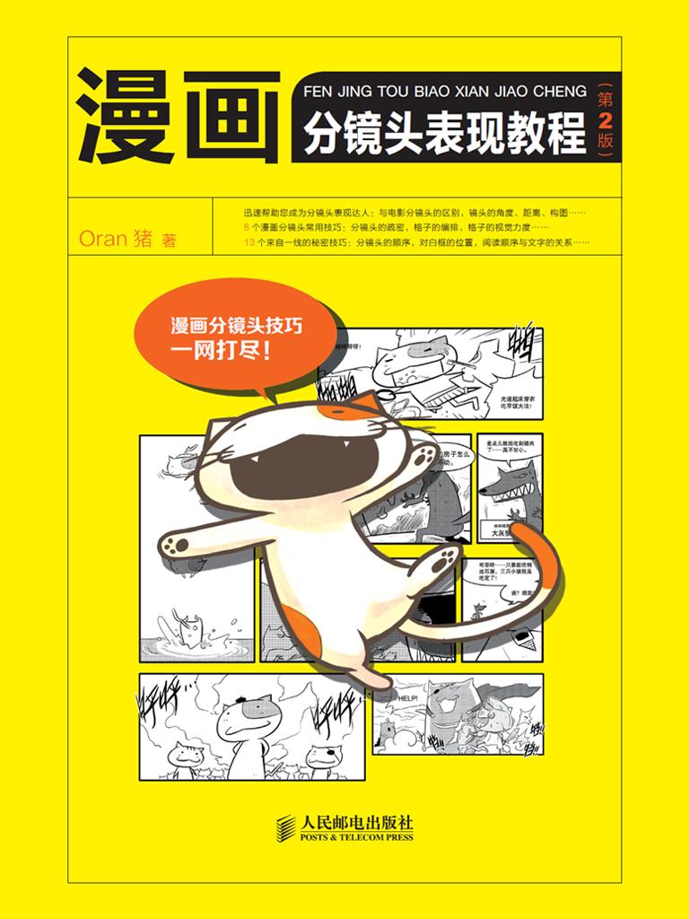 漫画分镜头表现教程(第2版)