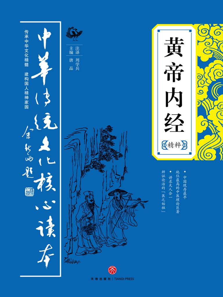黄帝内经精粹(中华传统文化核心读本)