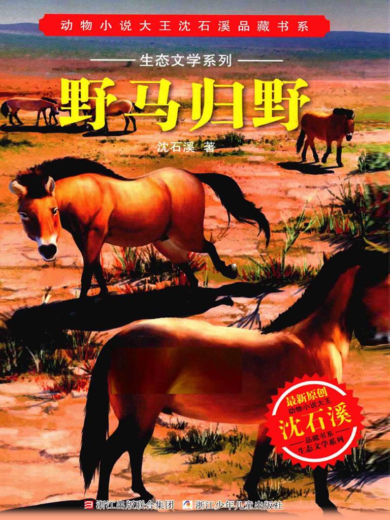 野马归野(动物小说大王沈石溪品藏书系·生态文学系列)