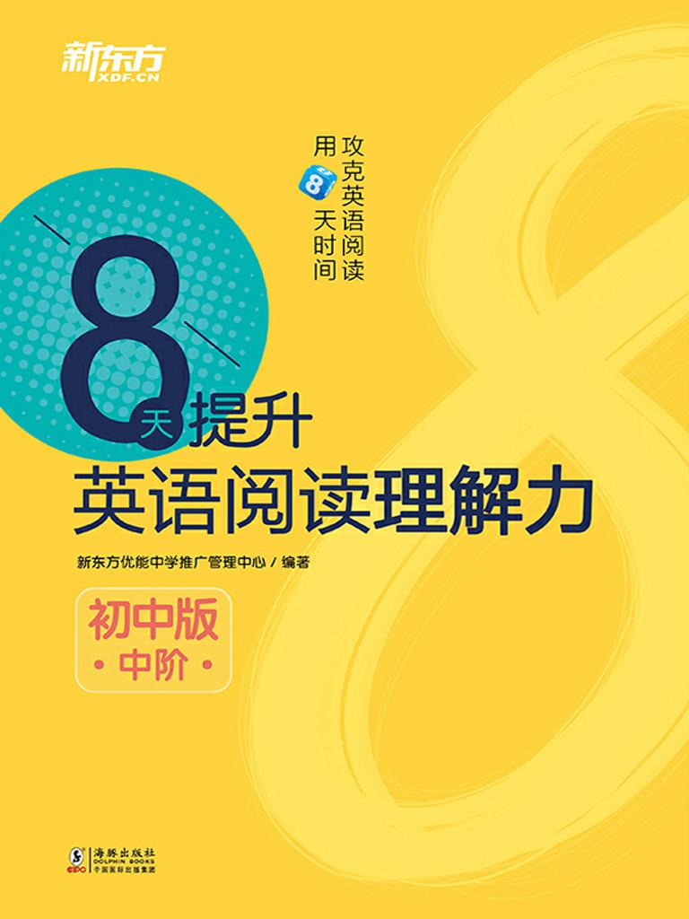 8天提升英语阅读理解力:初中版·中阶