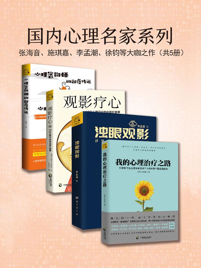 国内心理名家系列(共五册)