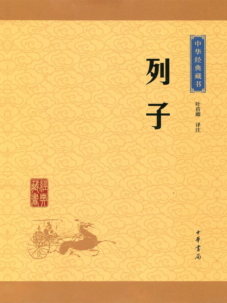 列子(中华经典藏书 升级版)