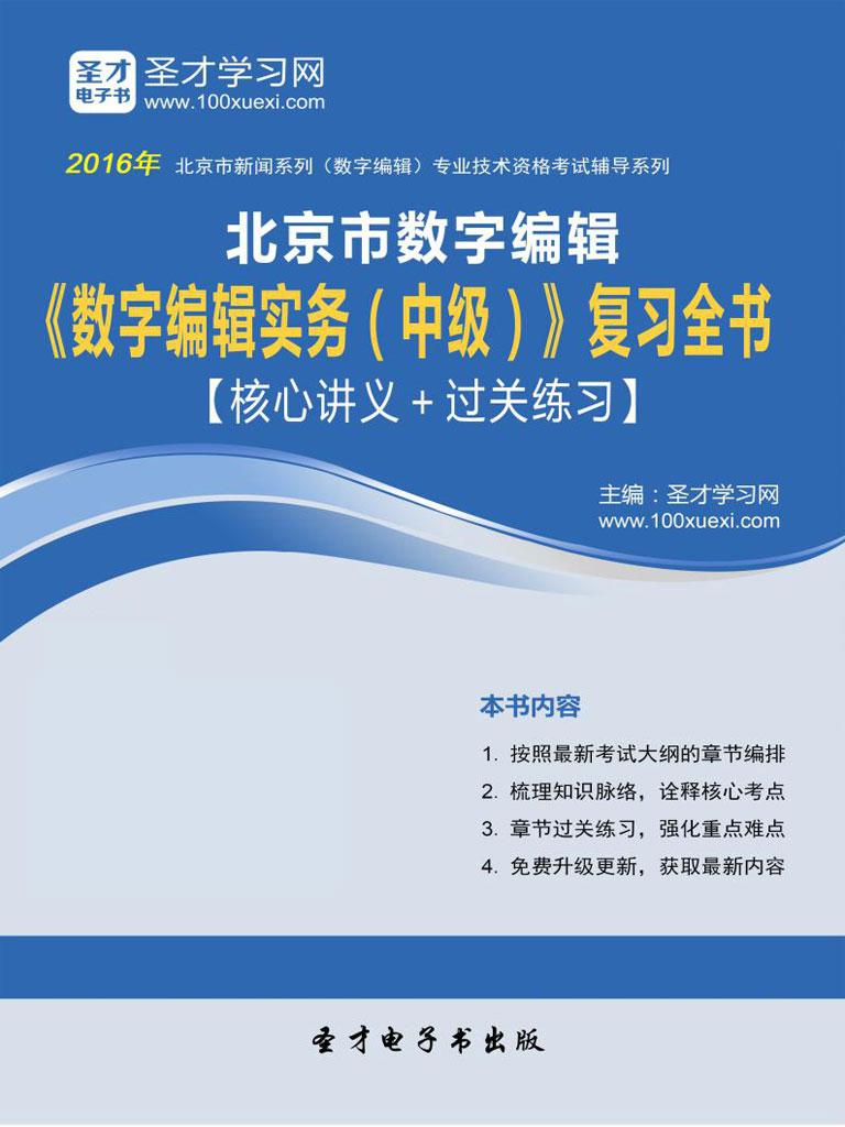 2016年北京市数字编辑《数字编辑实务(中级)》复习全书【核心讲义+过关练习】
