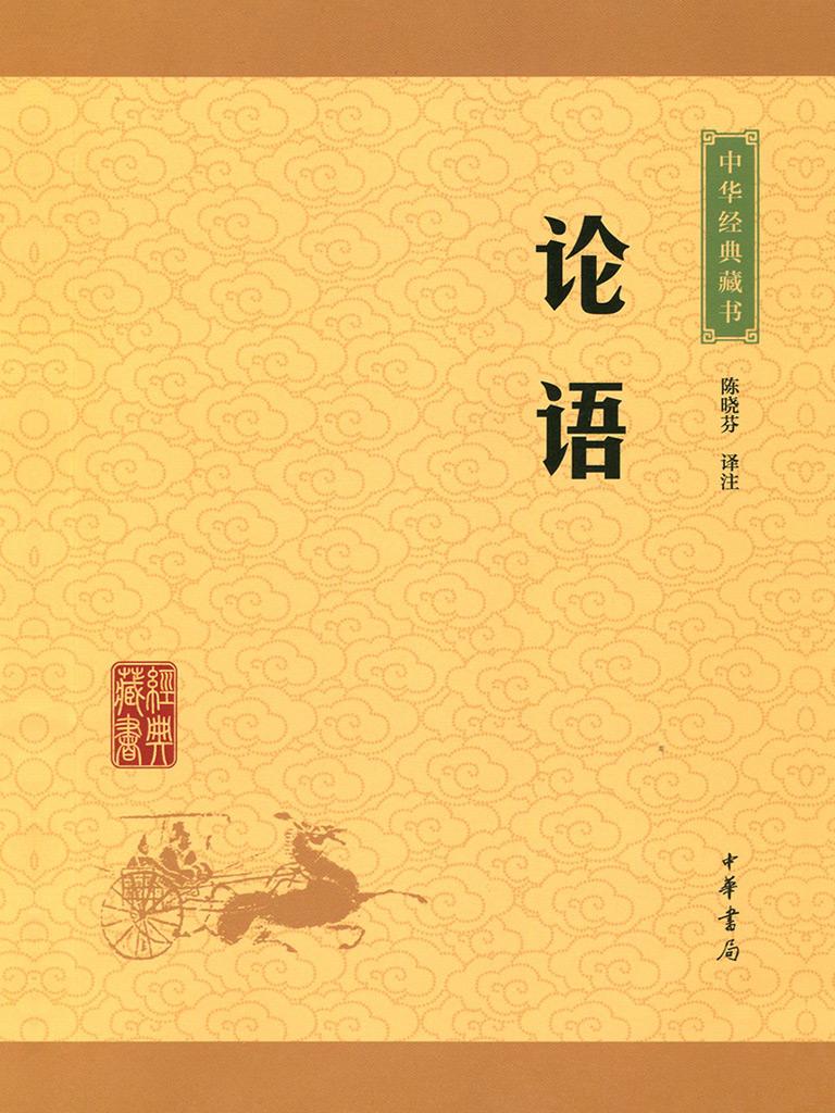 论语(中华经典藏书 升级版)