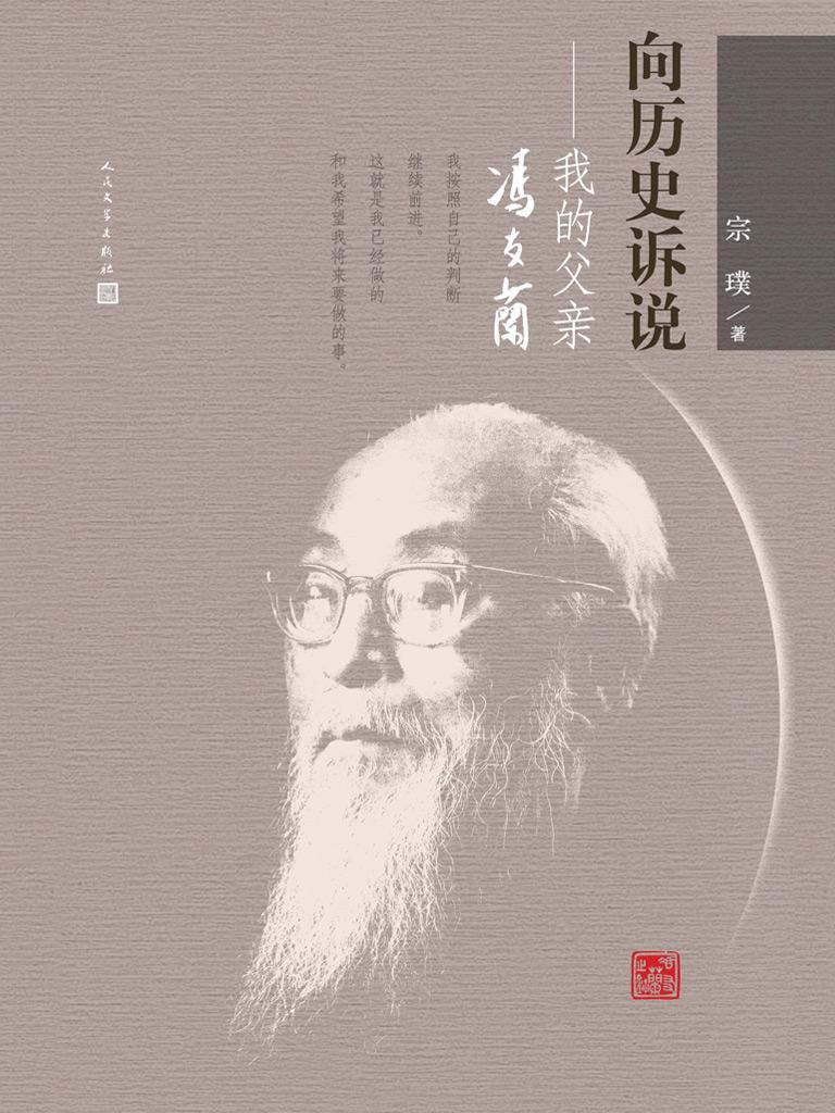 向历史诉说:我的父亲冯友兰